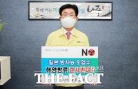 강인규 나주시장 '후쿠시마 원전 오염수 해양 방류' 규탄