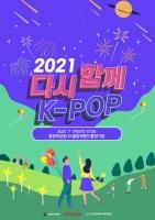 7월 대규모 대면 K팝 콘서트 개최…26팀 출격