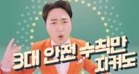 박현빈 '한판뜨자' 부르며 안전수칙 배워요