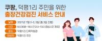 쿠팡, 덕평1리 주민을 위한 출장 건강검진 서비스 운영