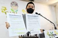 군인권센터, '공군 여중사 성추행 사망 사건 은폐 문건' 공개 [TF사진관]
