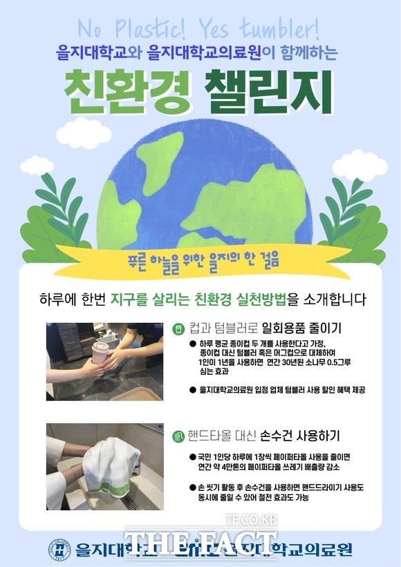 을지재단이 1일부터 친환경 챌린지 캠페인을 실시한다. 사진은 캠페인 포스터. /을지재단 제공