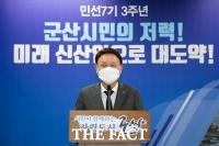 강임준 군산시장, 민선 7기 3주년 시정 성과 및 방향 발표