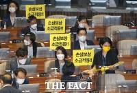 '소급 적용' 빠진 코로나 손실보상법 국회 통과 [TF사진관]