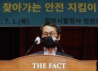 격려사하는 박일웅 행정안전부 서울청사관리소장 [포토]