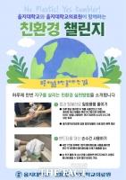 을지재단 '친환경 챌린지' 캠페인 실시