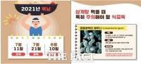 최근 5년간 '캠필로박터' 식중독 환자 2023명 발생