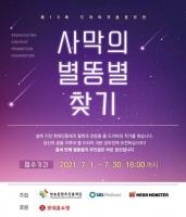 메가몬스터, 드라마 극본 공모전 '사막의 별똥별 찾기' 개최