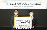 KB국민카드, 아동 권리 보호 나서…굿네이버스에 1억 후원
