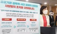 여가부, 공공기관 성희롱·성폭력 근절 대응체계 강화 방안 발표 [TF사진관]