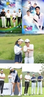'편먹고 공치리' 이승기·이경규·이승엽·유현주, 편먹고 골프 대결