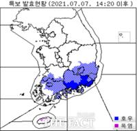 경남 창원, 김해, 밀양 등 7개 시군 호우 경보 발효