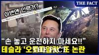 테슬라 '오토파일럿' 또 논란…美서 소송 제기 [TF영상]