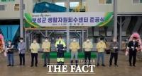 보성군, 환경보호&고용창출 위한 생활자원회수센터 준공
