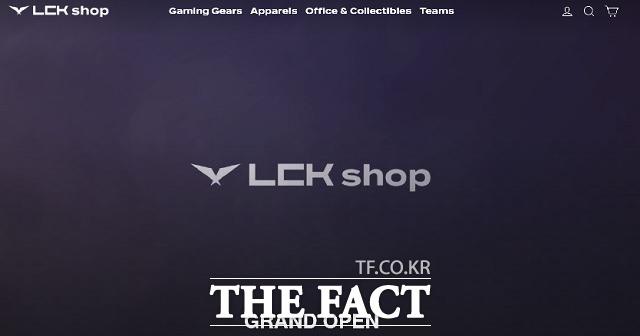 LCK 공식 쇼핑몰 'LCK 샵' 오픈
