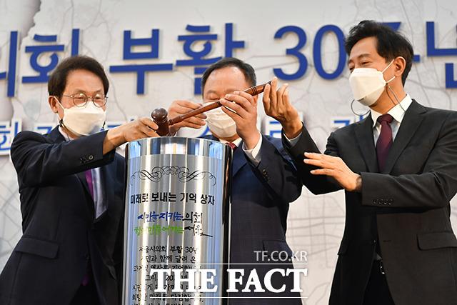 조희연 교육감과 김인호 의장, 오세훈 시장(왼쪽부터)이 타임캡슐에 의회에서 사용하던 의사봉을 넣고 있다.