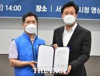 서울시-서울시공무원노조, '청렴서울실천협약' 체결 [TF사진관]