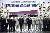도쿄올림픽 대표단 결단식…김부겸 총리