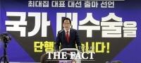 최대집 대선 출마 선언 '국가 대수술' 하겠다 [포토]