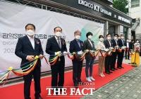 권칠승 장관, '디지코 KT 오픈랩' 개소식 참석 [포토]