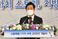 '풀뿌리 민주주의 실현' 서울시의회 부활 30주년 [TF사진관]