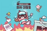 엔씨소프트 도구리, '회사 대탈출' 미니 게임으로 재탄생