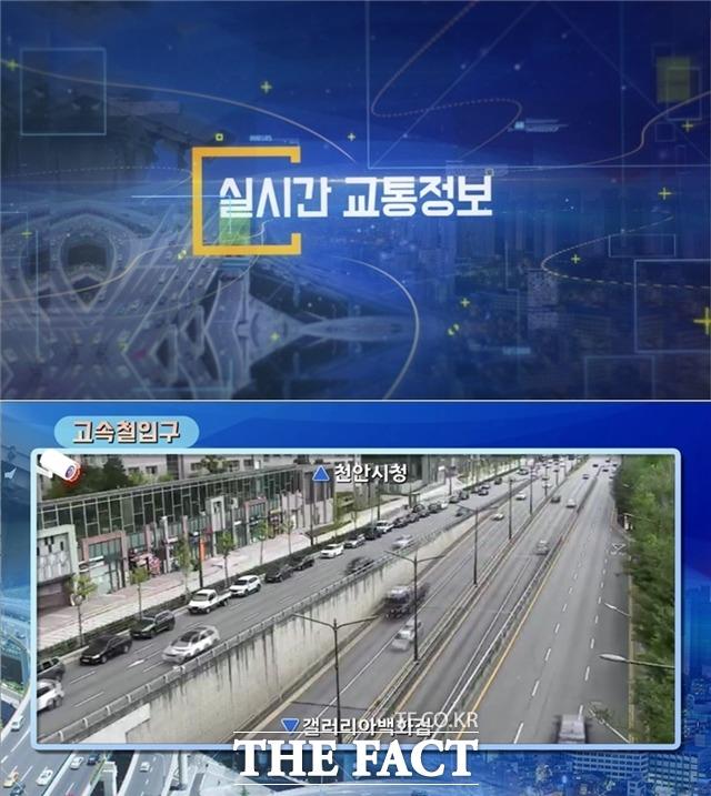 충남 천안시가 매주 월요일과 금요일 출근 시간 교통방송을 실시한다. / 천안시 제공