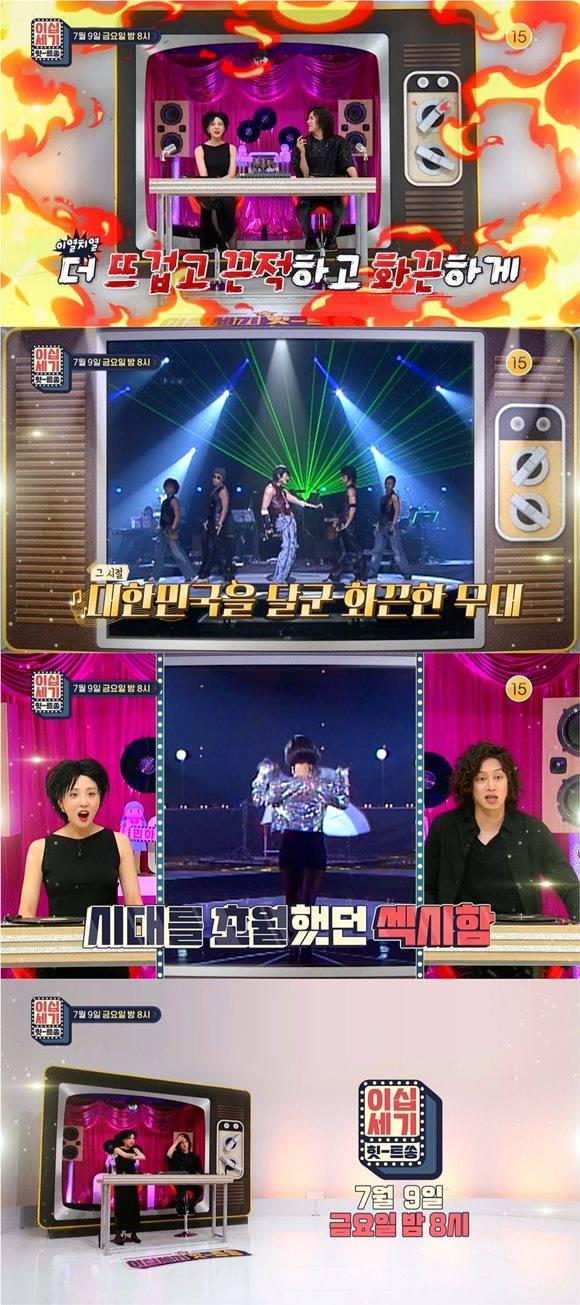 9일 오후 방송하는 KBS Joy 이십세기 힛트쏭이 끈적한 여름 화끈하게 달궈줄 힛트쏭을 주제로 시청자들을 찾는다. /KBS Joy 이십세기 힛트쏭 예고