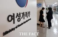 부처 폐지 논란 시끌... 흔들리는 여성가족부 [TF사진관]