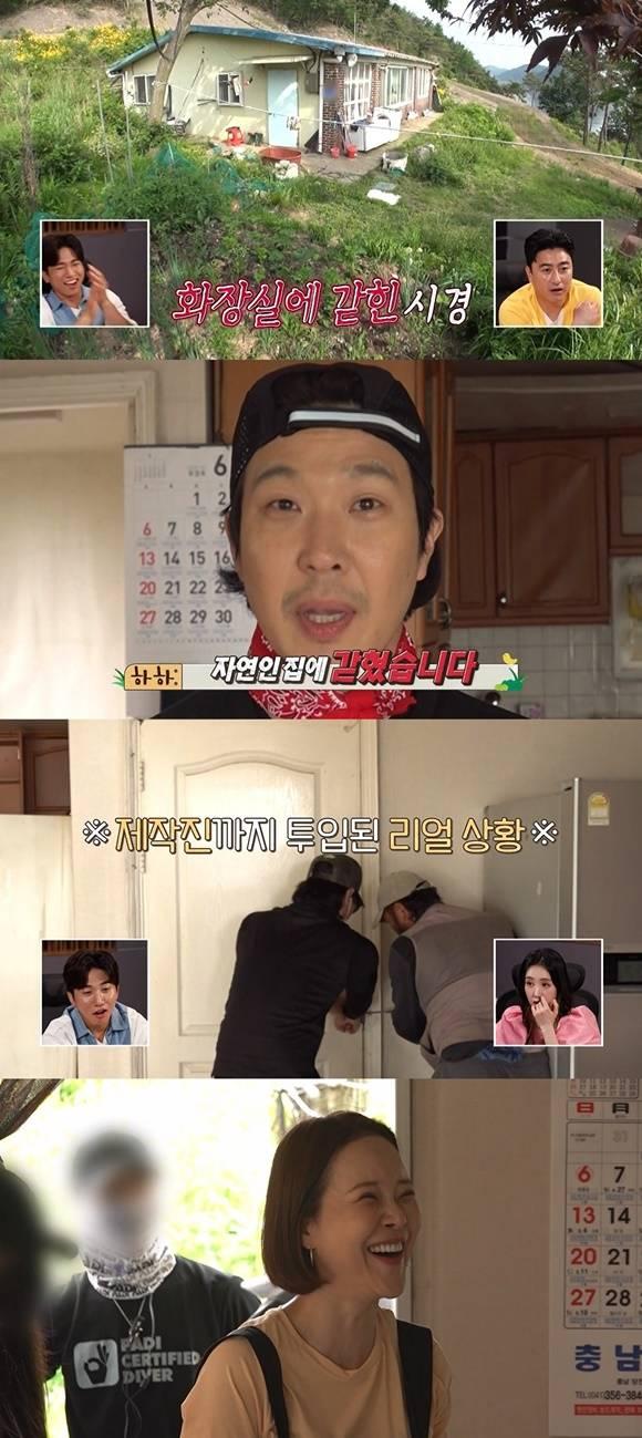 12일 오후 방송하는 MBC 안싸우면 다행이야에서 성시경과 하하, 백지영의 소조도 생존기가 그려진다. /MBC 안싸우면 다행이야 예고