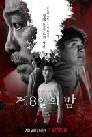 '제 8일의 밤', 흥미롭지만 용두사미 설정이 주는 한계 [TF씨네리뷰]