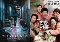 영화 '악녀' '7번방의 선물', 해외 리메이크 제작 확정