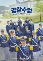 '경찰수업' 진영→정수정, 청춘 에너지 담은 단체 포스터 공개