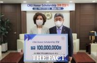 형남순 백제컨트리클럽 회장, 충남대에 장학금 1억원 기부