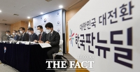 한국판 뉴딜 2.0 관계 부처 합동브리핑 [TF사진관]