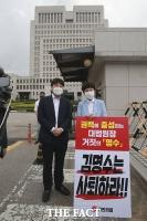 '김명수는 사퇴하라!' 대법원 앞에선 이준석-김은혜 [TF사진관]