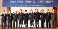 파이팅 외치는 2030 부산세계박람회 유치위원회 [포토]