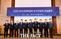 '2030부산세계박람회' 유치위 본격 가동…창립총회 개최