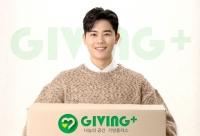 티몬 '재고상품 기부 캠페인'…