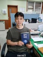 [인터뷰] 화성시 삼괴중학교 교사, 장편소설 '꿈의 파편' 화제