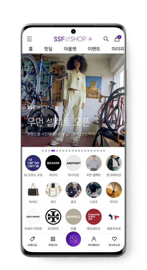 삼성물산 패션부문이 SSF샵을 전면 기뉴얼했다. 사진은 SSF샵 리뉴얼 모바일 버전 모습. /삼성물산 패션부문 제공