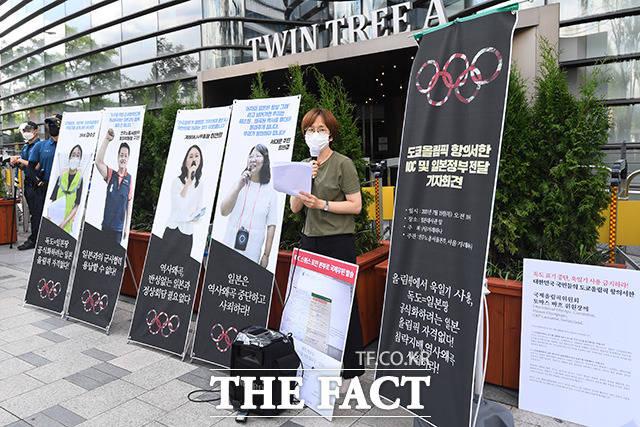 도쿄올림픽 항의서한 5천여 장, IOC 및 일본 정부 전달 기자회견을 진행하는 서울겨레하나.