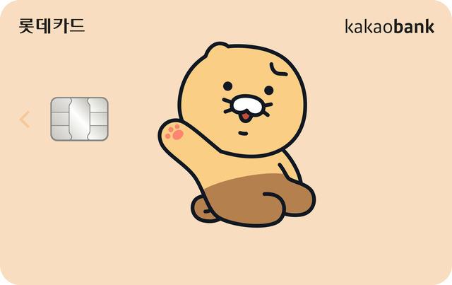 카카오뱅크와 롯데카드가 2030세대 소비패턴을 분석해 반영한 카카오뱅크 롯데카드를 출시했다고 15일 밝혔다. /롯데카드 제공
