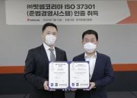 빗썸, 가상자산 업계 첫 '준법경영 국제표준' 인증 획득