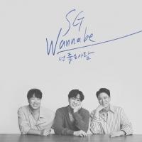 SG워너비, 3년 만에 신곡 발매…'레전드의 귀환'