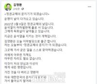 김영환, 윤석열 대선캠프 합류