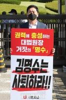 '거짓의 명수, 사퇴하라!'…김기현, 대법원장 퇴진 1인 시위 [TF사진관]
