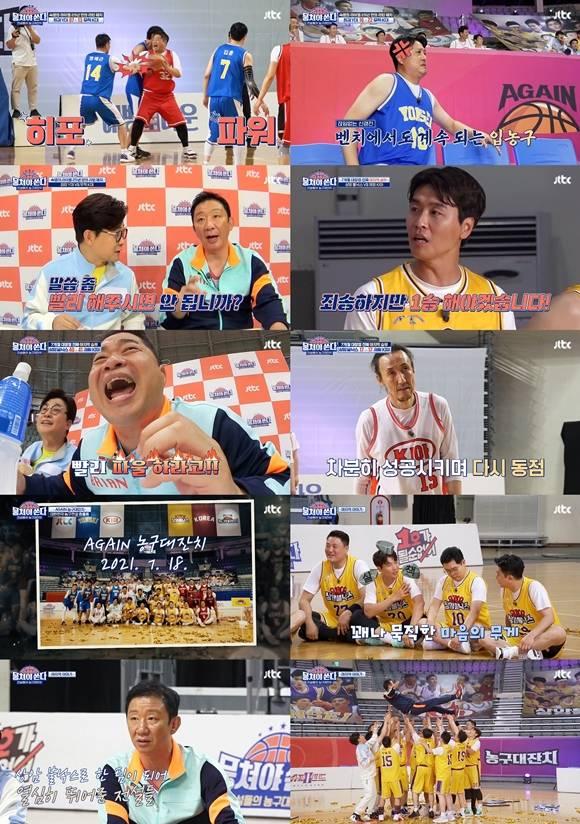 18일 방송된 JTBC 뭉쳐야 쏜다는 어게인 농구대잔치의 마지막 이야기와 함께 7개월간의 대장정을 마무리했다. /JTBC 뭉쳐야 쏜다 영상 캡처