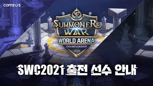 컴투스 'SWC2021 참가 신청자 수 역대 최다'…선수 라인업 공..