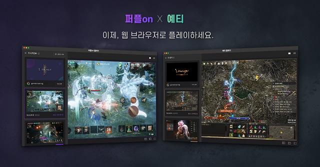 엔씨소프트가 웹 스트리밍 플레이 서비스를 공개했다. 웹 브라우저에서 원격 플레이를 할 수 있게 설계됐다. /엔씨소프트 제공